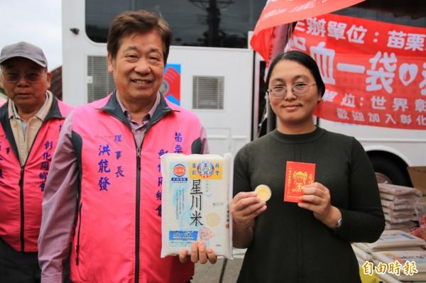 苗栗縣彰化同鄉會共襄盛舉,加贈一袋白米給捐血民眾。(記者鄭名翔攝)