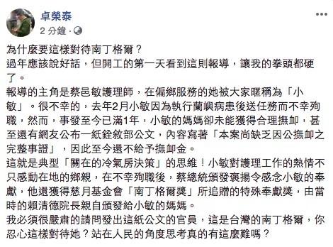 卓榮泰在臉書質疑銓敘部決策。(取自卓榮泰臉書)