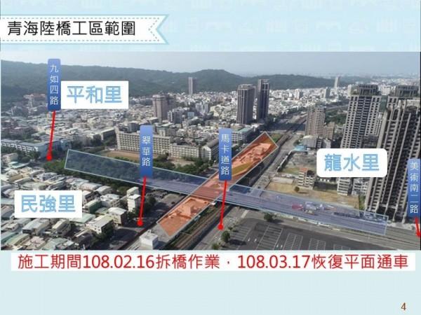 青海陸橋拆除範圍圖。(高雄市工務局提供)