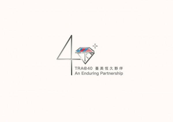 「台灣關係法」今年邁入40周年,外交部今天正式宣布,將在台灣和美國舉辦系列紀念活動,也特別設計鑽石意象圖樣,作為活動主視覺。(外交部提供)