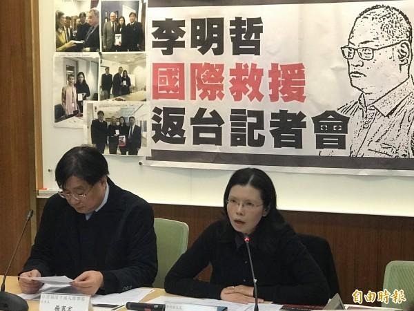 台灣人權工作者李明哲的妻子李凈瑜出席美國國情咨文報告,訪美返國後,12日召開記者會,說明此行收穫。(記者彭琬馨攝)