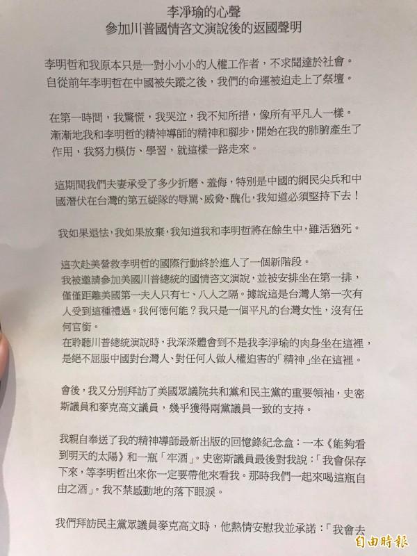 李凈瑜訪美返國,今召開記者會說明此行收穫。(記者彭琬馨攝)