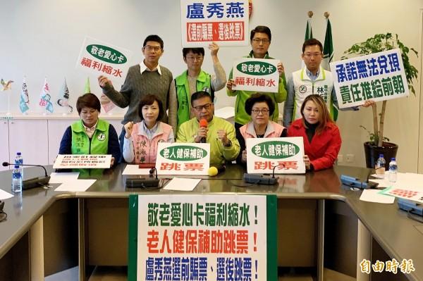 台中市政府未提恢復老人健保補助追加預算案,市議會民進黨團抨擊市長盧秀燕跳票。(記者張菁雅攝)