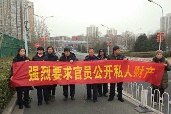 近日在中國北京市街頭,有上訪民眾要求中國官員公開私人財產。(取自網路)
