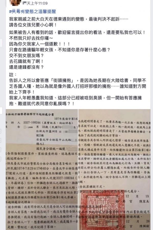 女網友在臉書社團貼出自家親戚在街頭遇色狼,陳姓男子最後卻不起訴處分。(記者陳恩惠翻攝)