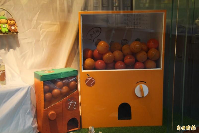 「九橘下半」中,新竹縣的農產橘子成了1顆顆扭蛋,包裝盒就成了大大小小的「扭蛋機」。(記者黃美珠攝)