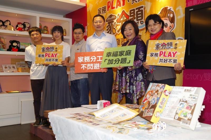 勵馨基金會推出一款桌遊「家分題」,讓家人學習共同分擔家事。(勵馨基金會提供)