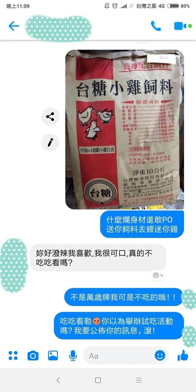 「河背好媳婦」被已婚男同學以臉書messenger傳送圖片、文字性騷擾。(圖由「河背好媳婦提供」)