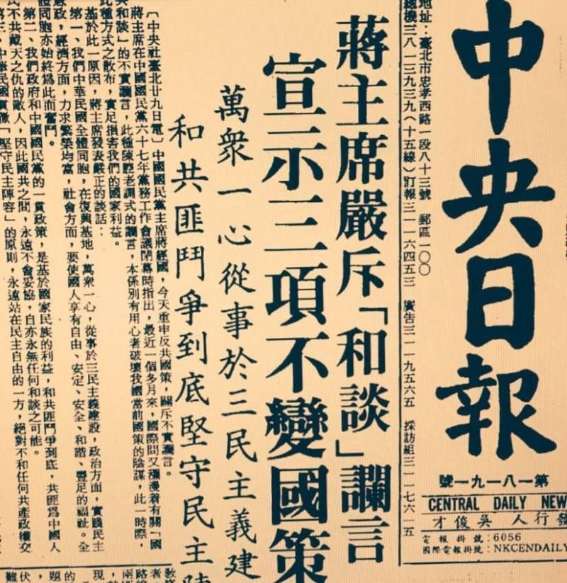 國民黨黨營媒體中央日報曾以頭版刊登國民黨主席蔣經國在黨務工作會議嚴斥「和談」讕言指示,表達「萬眾一心從事於三民主義建設,和共匪鬥爭到底堅守民主」。(記者陳鈺馥翻攝)