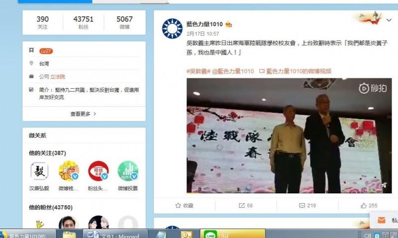 國民黨主席吳敦義繼拋出「兩岸和平協議」後,日前出席海軍陸戰隊學校校友會,上台致詞時,他說「我們都是炎黃子孫,我也是中國人!」這段影片事後被轉貼到「藍色力量1010」微博帳號上。(取自網路)