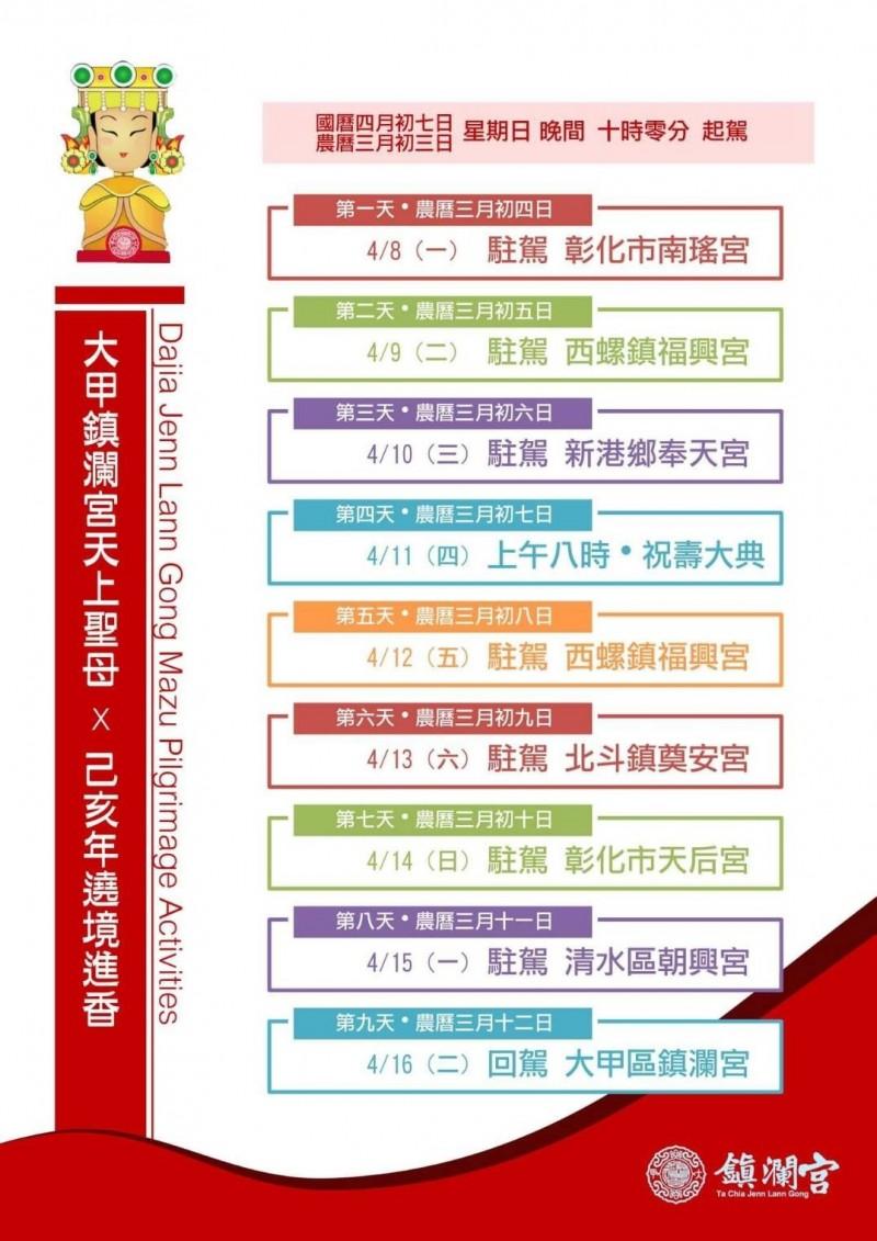 大甲鎮瀾宮今年遶境進香時程表。(記者廖淑玲翻攝)