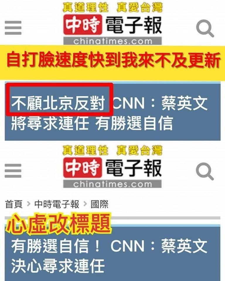 不顧北京反對來自某媒體標題。(記者王榮祥翻攝)