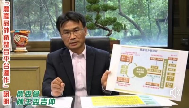 農委會主委陳吉仲今天開直播澄清。(記者簡惠茹翻攝)