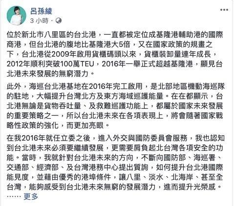 民進黨立委呂孫綾在臉書解釋台北港營區開放一事。(取自立委呂孫綾臉書)