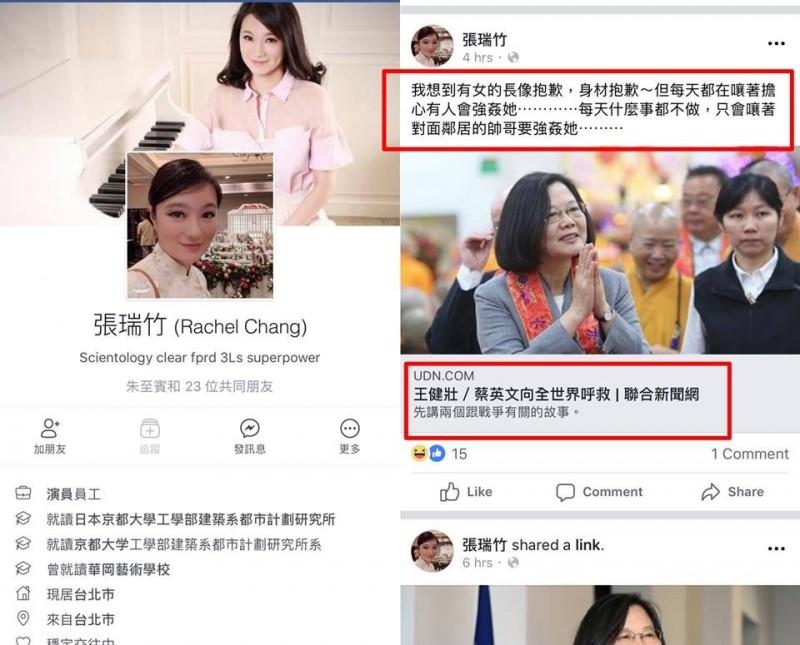 張瑞竹在臉書發文,損小英總統長相與身材。(取自臉書《不禮貌鄉民團》)