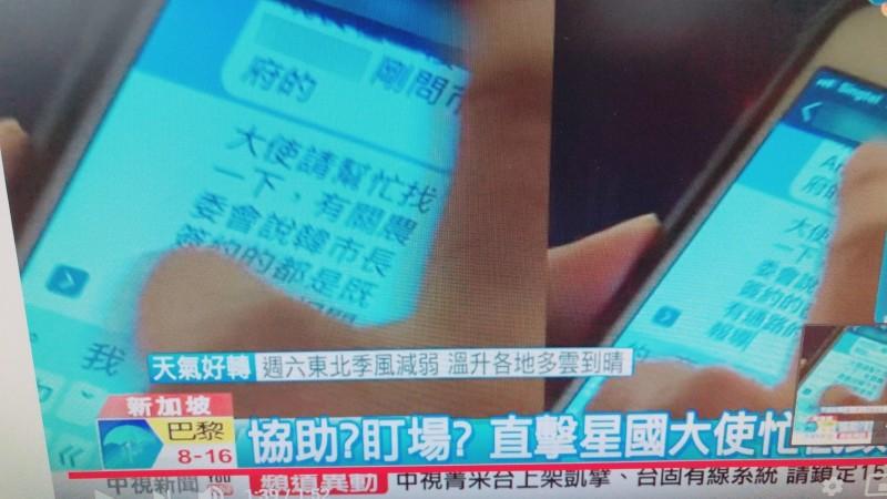 中時電子報與中天新聞今(28)報導「東廠抓到了? 直擊駐星大使盯場回報韓國瑜行動」。外交部晚間詳述事情經過,發布澄清與抗議,直指該等媒體「令人齒寒」。(圖為中天報導截圖)