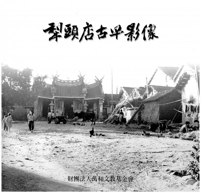 萬和宮與萬和文教基金會在2002年出版「犁頭店古早影像」,獲得好評。(記者張菁雅翻攝)