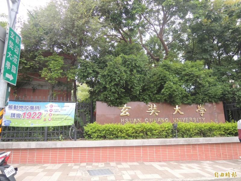 新竹市玄奘大學澄清並未被教育部列管輔導,而校務推動和教學都正常,且持續投資各項設備及師資延攬。(記者洪美秀攝)