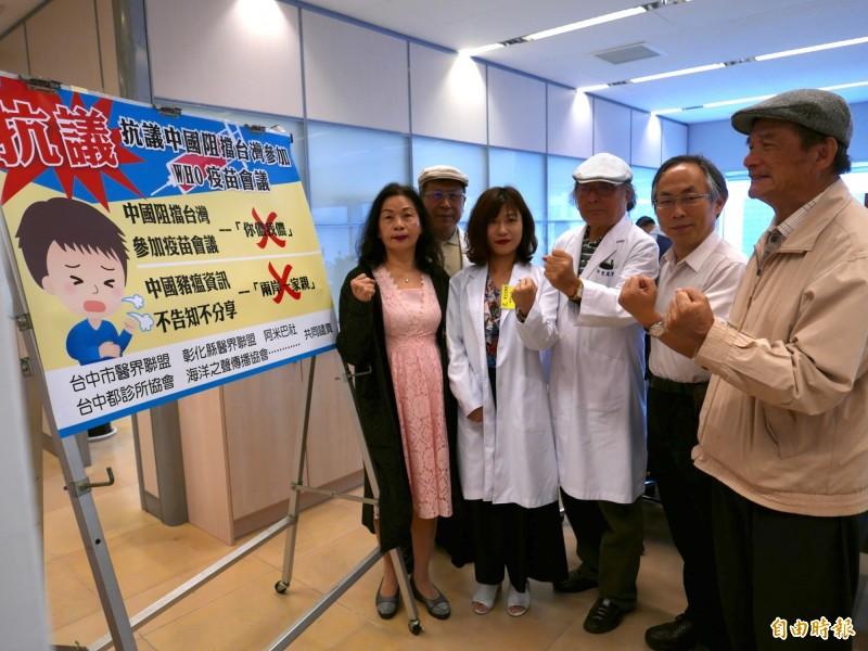 中部醫界團體聯聲抗議中國阻擋台灣參加WHO疫苗會議。(記者蔡淑媛攝)