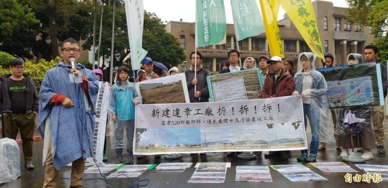 環保團體赴行政院抗議新建農地違章工廠應拆未拆。(記者李欣芳攝)