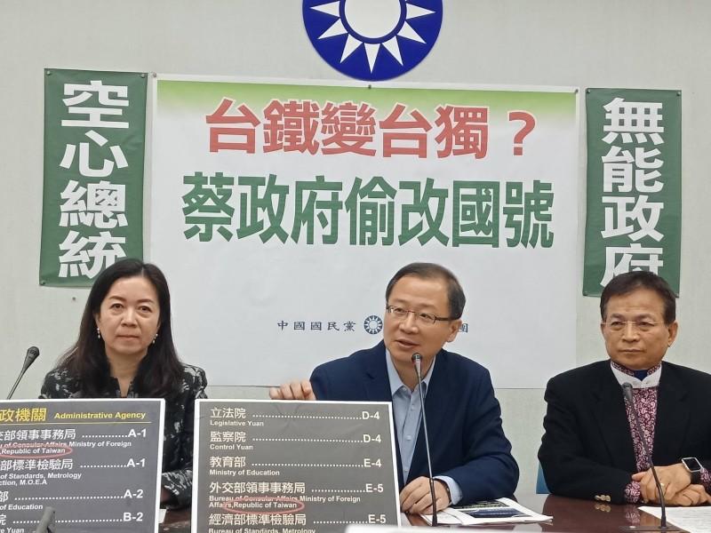 國民黨團書記長吳志揚召開記者會,痛批台鐵偷改國號。(圖由立法院國民黨團提供)