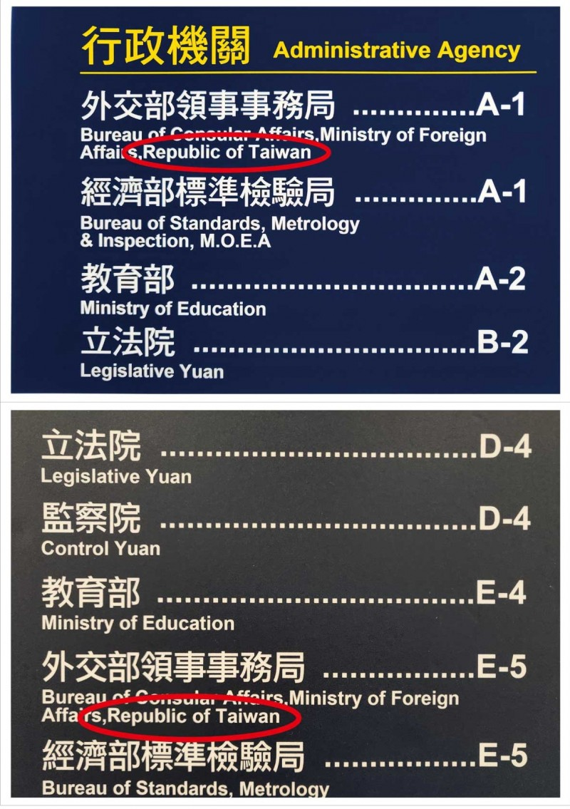 立法院國民黨團質疑台鐵寫「ROT」根本是故意的。(圖由立法院國民黨團提供)