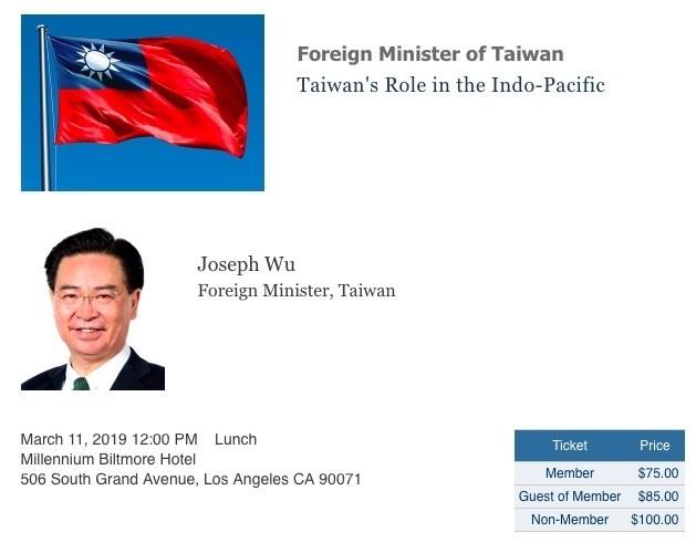外交部今天公布,外交部長吳釗燮應洛杉磯事務協會邀請,將於3月11日以「台灣:美國在自由開放印太地區的恆久夥伴」,在洛杉磯發表演講。(圖擷取自洛杉磯事務協會官網)