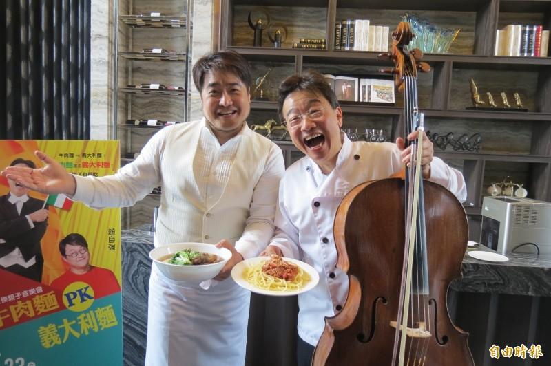 音樂會也能讓人「食指大動」!張正傑3月23日在台中市舉辦義大利麵對決牛肉麵親子音樂會。(記者蘇孟娟攝)