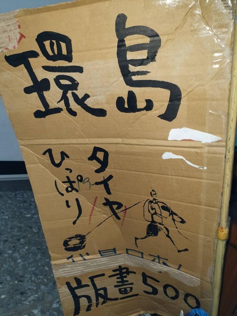 野口龍平帶著寫有環島中文字樣紙板來台環島。(記者江志雄翻攝)