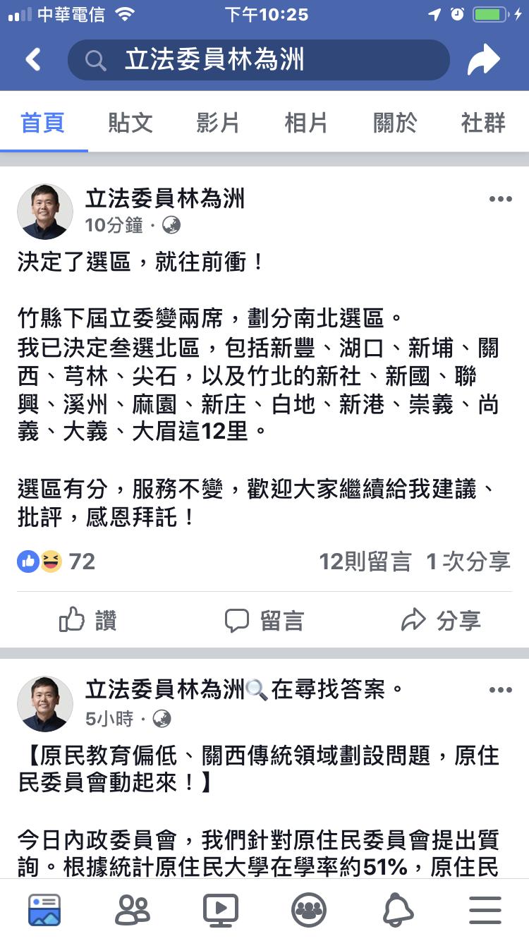 國民黨新竹縣籍立委林為洲剛才透過臉書公告天下他面對下屆立委選戰打算在哪就戰鬥位置。(擷取自臉書)