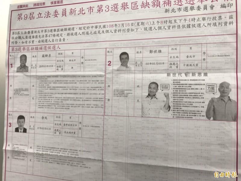 立委選舉公報出現侯友宜的照片。(記者陳心瑜攝)