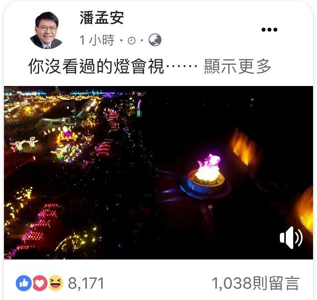 屏東縣長潘孟安今晚在臉書分享未曝光影片。(翻攝畫面)