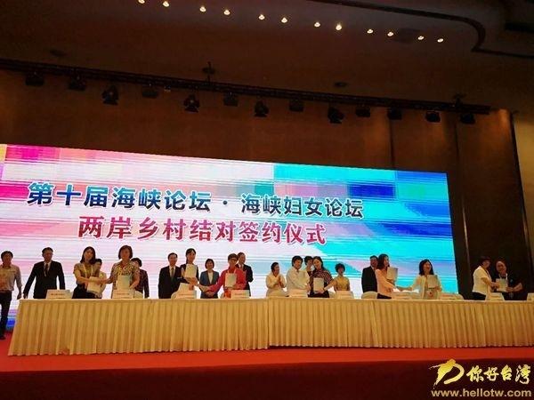 台灣的基層村里是中國統戰目標,中媒報導,平潭已有8名台灣村里長擔任9個村委會或社區居委會執行主任,圖為去年海峽論壇村里結對簽約儀式。(取自網路)