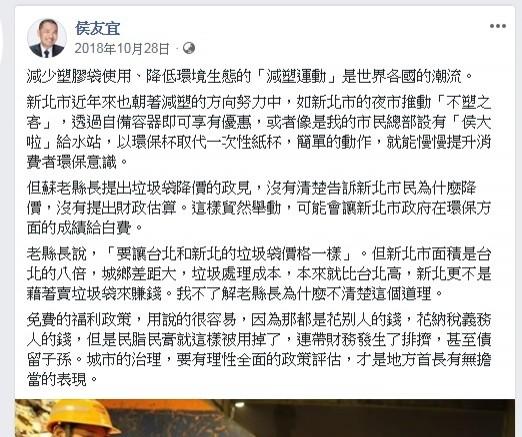 新北市長競選期間,侯友宜曾在臉書質疑對手蘇貞昌提出的垃圾場袋降價政策。(記者賴筱桐翻攝)