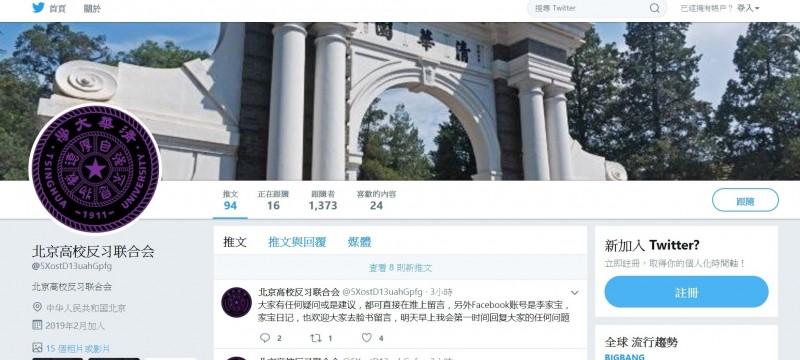 1名主動勇敢披露身分的李姓中國學生在台灣高喊「我反對」中國國家席習近平,以手機直播方式演講。(圖取自推特)