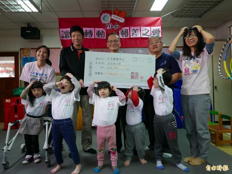 戴啟源將募款的20萬轉捐給十方啟能中心,與早療的孩子相見歡,為他們加油打氣。(記者蔡淑媛攝)