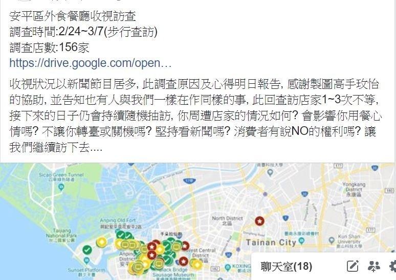 台南一位在地知名音樂人製作安平區外食餐廳收視調查網路地圖供民眾參考,獲得網友熱烈響應。(擷自臉書)
