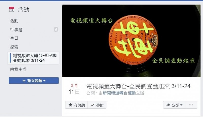 公民社群在網路發起電視頻道全民調查。(擷自臉書)