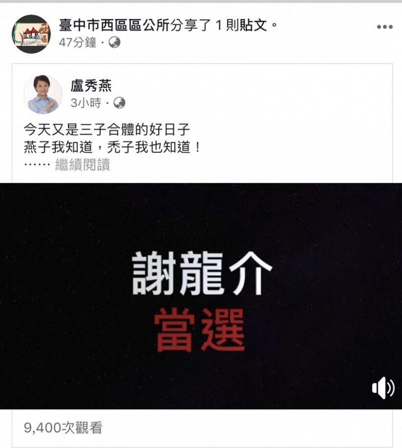 市議員林祈烽指控西區公所連結分享市長盧秀燕的貼文,公然在官方臉書支持國民黨候選人,痛批行政不中立。(記者許國楨翻攝)