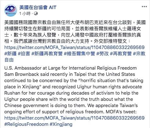 美國在台協會(AIT)今天轉發外交部推文,感謝台灣大力支持宗教自由,也表示美國將持續關切發生在新疆的可怕局面,共同聲援維吾爾族。(翻攝自美國在台協會臉書)