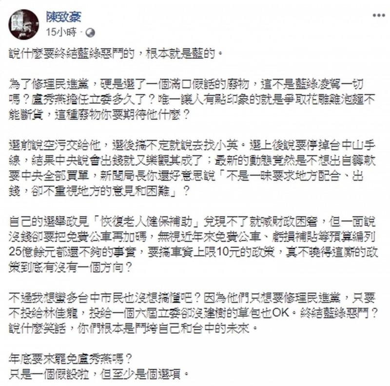 盧秀燕要蔡英文解決台中空污,在網路上引發猛烈批評。(取自陳致豪臉書)