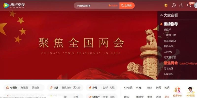 「騰訊視頻」將循「愛奇藝」模式,5月來台「落地」,台灣代理商已在台北101大樓租用辦公室,大舉招兵買馬。(取自網路)