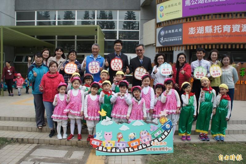 澎湖縣首處公私協力托嬰中心,在光榮社區揭牌成立。(記者劉禹慶攝)