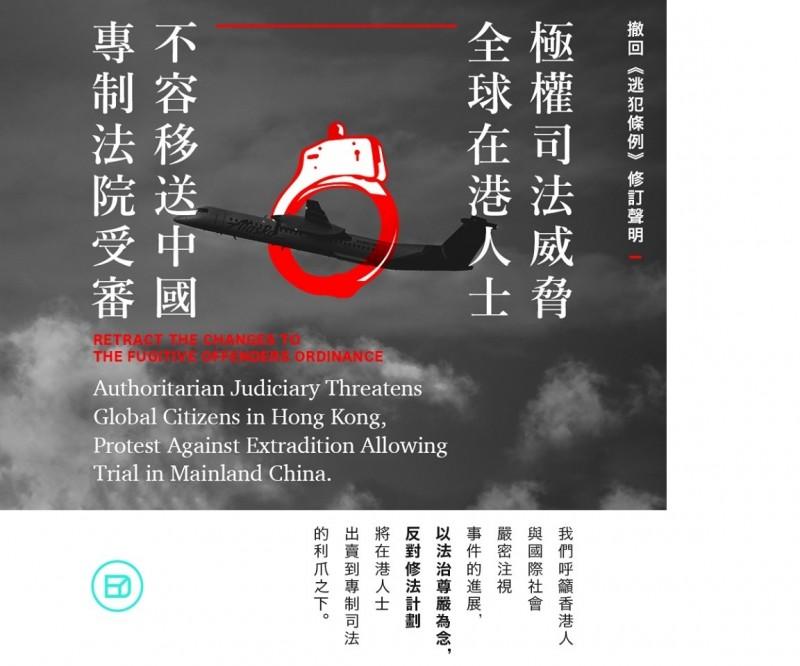 「香港眾志」發表嚴正聲明,要求立即撤回被形容是「送中修例」的《逃犯條例》修訂。(取自「香港眾志」臉書專頁)