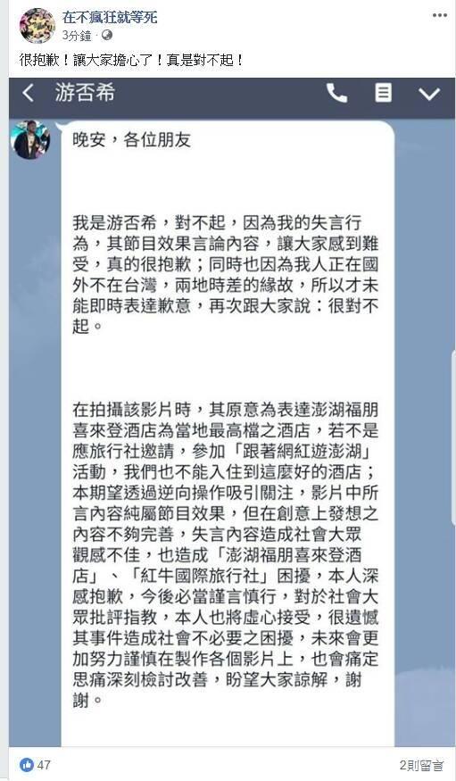 失言網紅晚間臉書發文,向旅行社、飯店業者道歉,就是不向澎湖人道歉。(翻攝臉書)