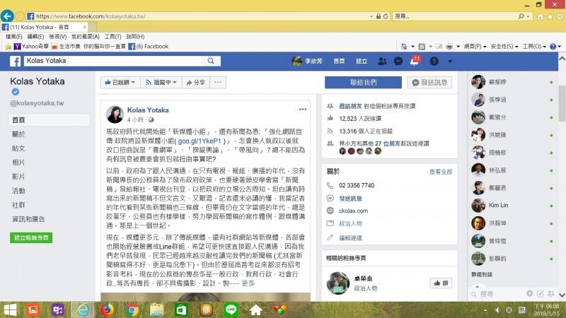 行政院發言人谷辣斯.尤達卡(Kolas Yotaka)回擊說,馬政府時代就開始組「新媒體小組」編制。(圖取自Kolas臉書)