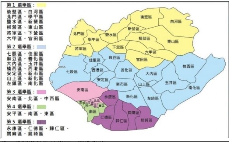 第9屆立法委員台南市第2選舉區缺額補選,明(16)日有14個行政區選民(藍色區域)投票。(記者洪瑞琴翻攝)