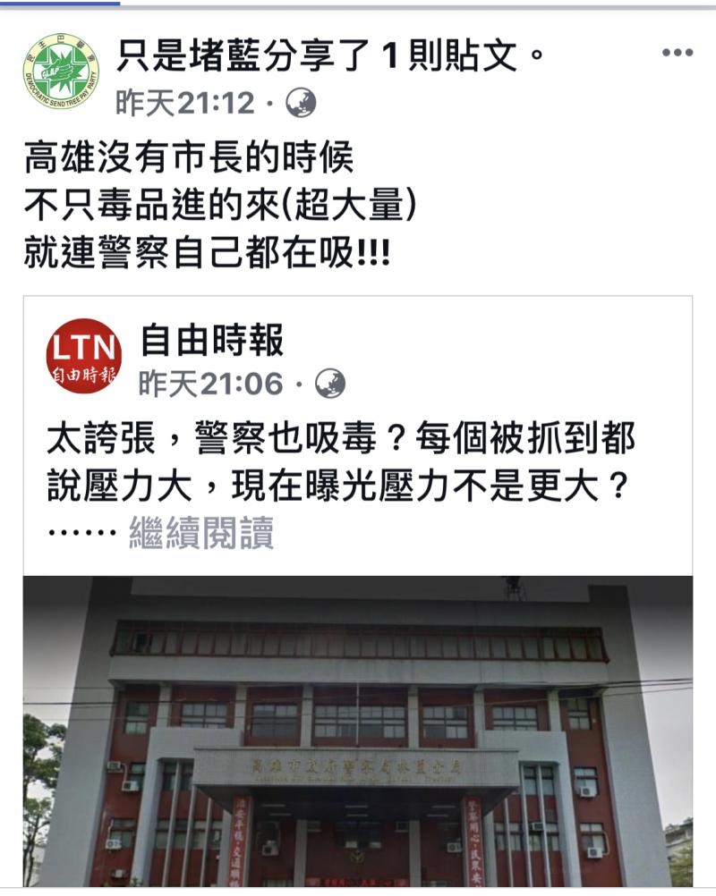 高市2名員警吸毒被自家人掃毒查獲,因市長韓國瑜忙選舉拼政治,被網友質疑心不在高雄,質疑高雄市成高譚市。(取自網站)