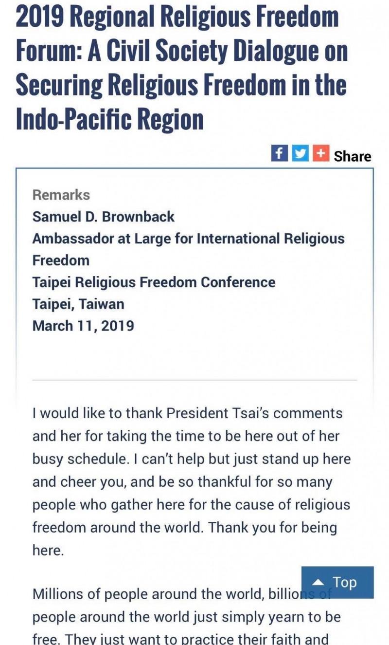 美國務院網站公布美國國際宗教自由無任所大使布朗貝克訪台演講稿,其中以總統稱呼蔡英文。(翻攝國務院網站)