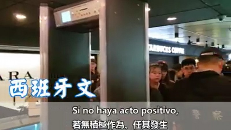 防飲酒鬥毆,警6國語言宣導、業者加裝安檢門共同維護治安(記者 邱俊福翻攝)